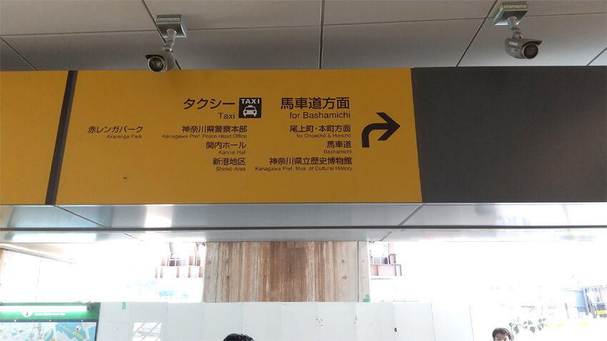 ①関内駅北口改札を出て右