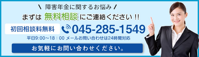 障害年金に関するお悩み まずは無料相談にご連絡ください。初回相談料無料045-285-1549